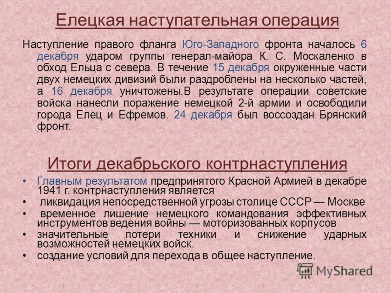 Советское контрнаступление под Москвой 5 декабря войска Калининского фронта, а 6 декабря Западного и правого крыла Юго-Западного фронтов перешли в контрнаступление. К началу контрнаступления советские войска насчитывали более 1 млн солдат и офицеров.