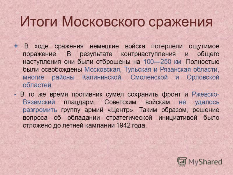 Стороны СССРГермания Командующие Я. Т. ЧеревиченкоВ. Модель Силы сторон Западный, Брянский, Калининский, Северо-Западный фронты К 30 сентября 1941 г. советские силы - 1,250,000 человек, 96 дивизий, 14 бригад, 2 УР; 990 танков 7,6 тыс. орудий и миноме