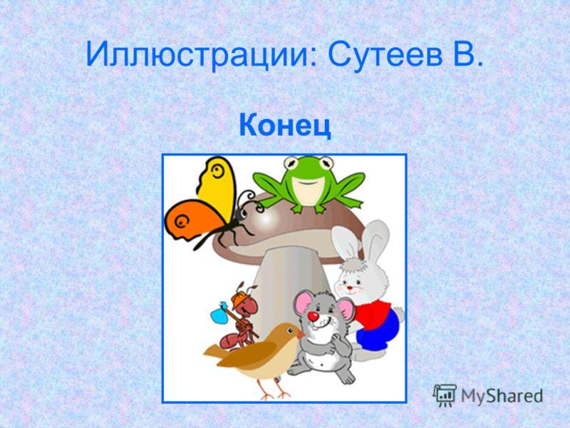 Иллюстрации: Сутеев В. Конец