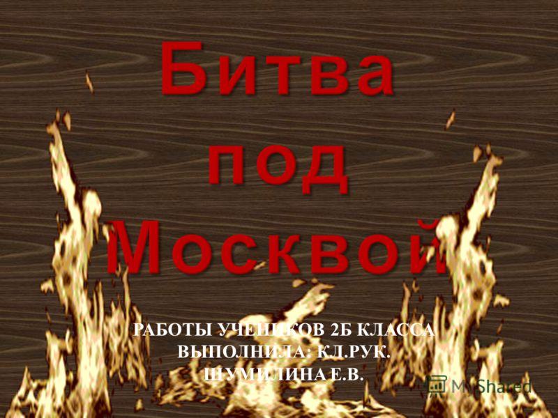 РАБОТЫ УЧЕНИКОВ 2 Б КЛАССА ВЫПОЛНИЛА : КЛ. РУК. ШУМИЛИНА Е. В.