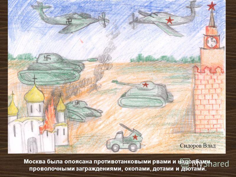 Москва была опоясана противотанковыми рвами и надолбами, проволочными заграждениями, окопами, дотами и дзотами. Сидоров Влад