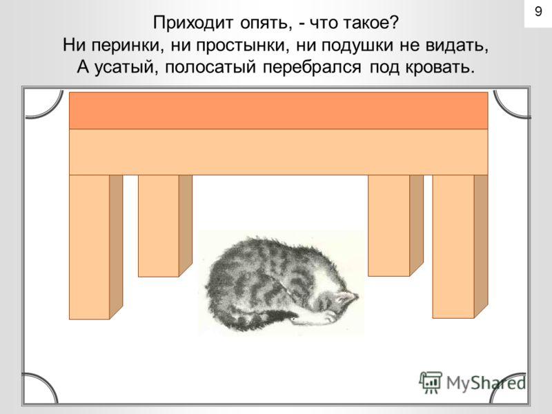 Перевернула она котеночка, уложила как надо: Под спинку – перинку. На перинку – простынку. Под ушки – подушки. А сама пошла ужинать. 8