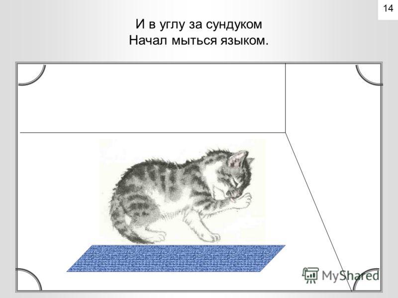 Не хотел котенок мыться – Опрокинул он корытце 13