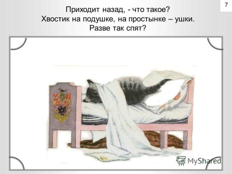 Одеяло на пуху и платочек наверху. Уложила котеночка, а сама пошла ужинать. 6