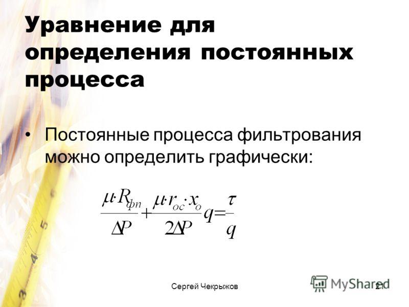 Сергей Чекрыжов21 Уравнение для определения постоянных процесса Постоянные процесса фильтрования можно определить графически: