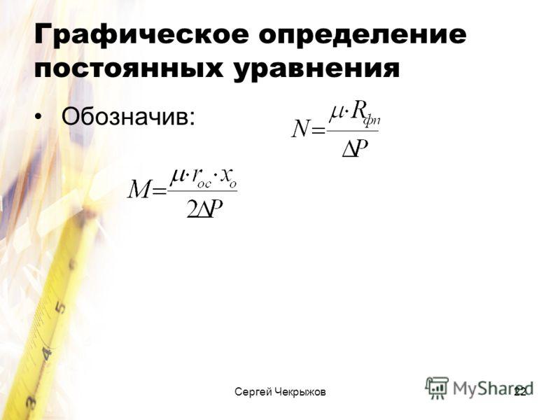 Сергей Чекрыжов22 Графическое определение постоянных уравнения Обозначив: