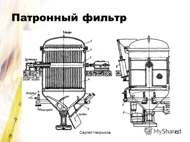 Сергей Чекрыжов42 Патронный фильтр