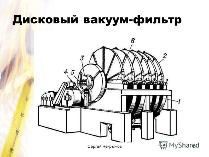 Сергей Чекрыжов47 Дисковый вакуум-фильтр