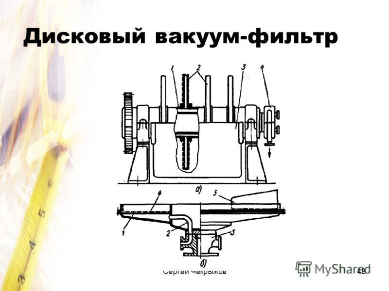 Сергей Чекрыжов48 Дисковый вакуум-фильтр