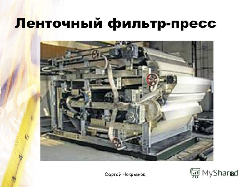 Сергей Чекрыжов58 Ленточный фильтр-пресс