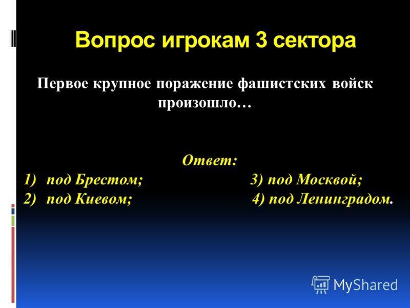 Кто выступил по радио перед народом в этот день и сообщил о начале войны? Ответ: 1)В.М. Молотов; 3) К.Е. Ворошилов; 2)И.В. Сталин; 4) Г.К. Жуков. Песня «Смуглянка»