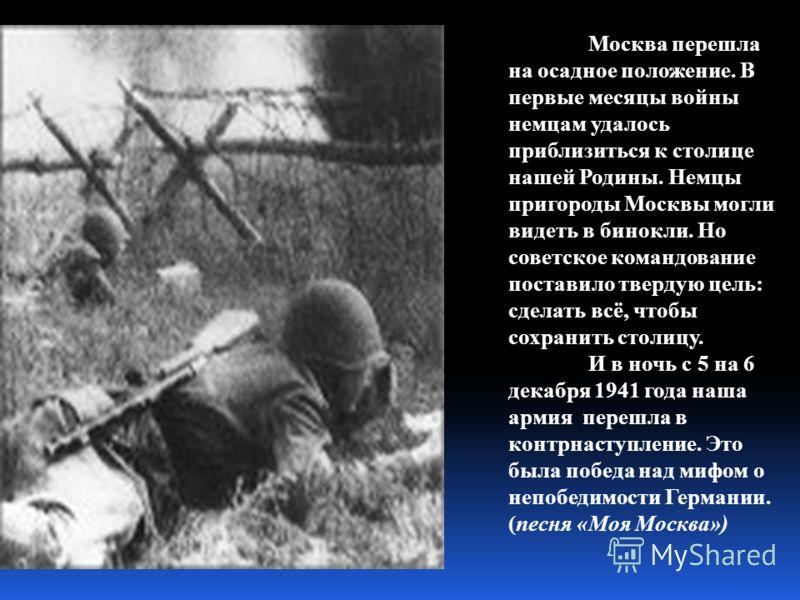 Немцы с первых дней войны упорно рвались к Москве. Гитлер мечтал на месте города Москвы образовать огромное водохранилище. Надеялся, что с падением Москвы войну можно было бы считать оконченной. Так происходило со всеми завоеванными европейскими стра