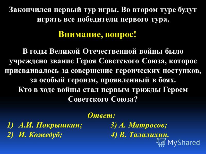 Москва перешла на осадное положение. В первые месяцы войны немцам удалось приблизиться к столице нашей Родины. Немцы пригороды Москвы могли видеть в бинокли. Но советское командование поставило твердую цель: сделать всё, чтобы сохранить столицу. И в