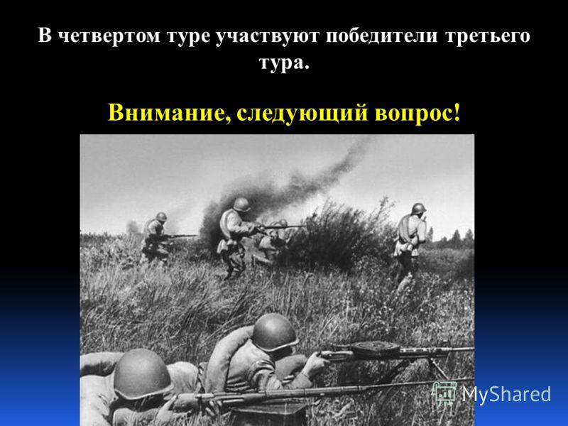 В сражении под Курском в районе Прохоровки немецко- фашистские войска подверглись сокрушительному удару, до основания потрясшему германскую военную машину. На Курской дуге было разгромлено до 30 вражеских дивизий, из них 7 танковых. И прозвучали перв