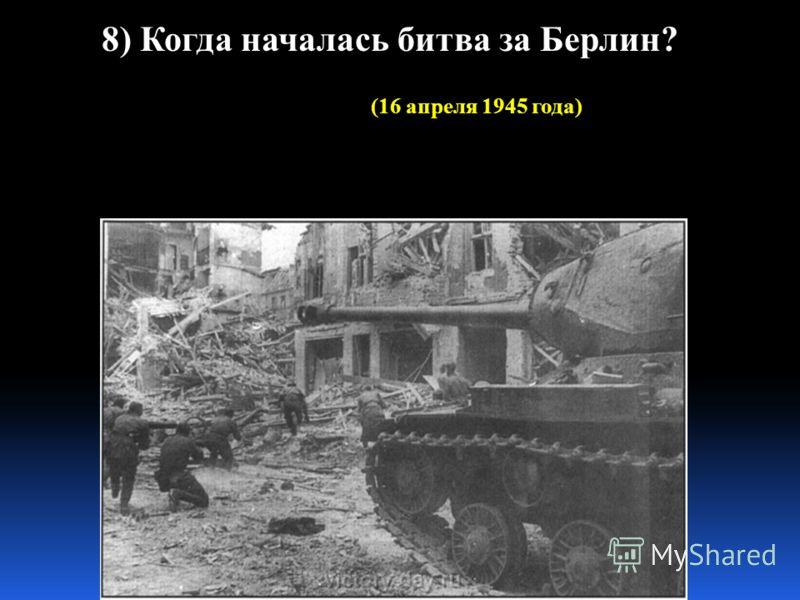 7) Назовите основные даты сражения за Сталинград. (19 ноября 1942 года части Красной Армии перешли в контрнаступление между Волгой и Доном, через несколько дней замкнули кольцо вокруг немецких войск, осаждавших Сталинград. 2 февраля 1943 года грандио