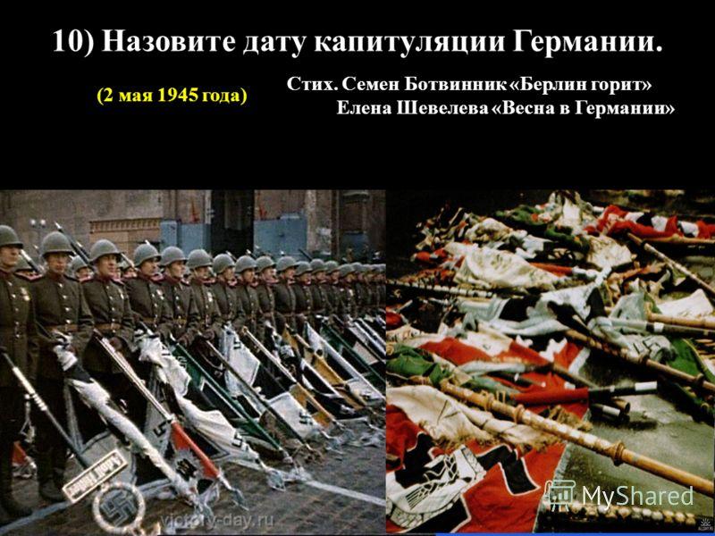 9) Когда над куполом поверженного рейхстага взвилось Красное знамя Победы? (1 мая 1945 года. Его водрузили сержанты М.А. Егоров и М.В. Кантария).