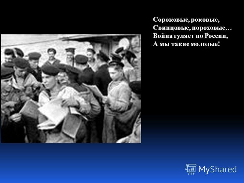 Вопрос для игроков второго сектора Известно, что война началась 22 июня 1941 года. Стих. «22 июня 1941 года».