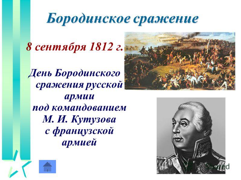 Бородинское сражение 8 сентября 1812 г. День Бородинского сражения русской армии под командованием М. И. Кутузова с французской армией