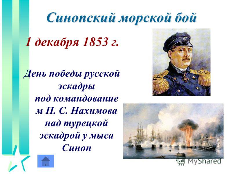 Синопский морской бой 1 декабря 1853 г. День победы русской эскадры под командование м П. С. Нахимова над турецкой эскадрой у мыса Синоп