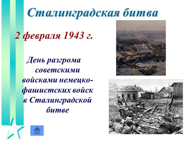 Сталинградская битва 2 февраля 1943 г. День разгрома советскими войсками немецко- фашистских войск в Сталинградской битве