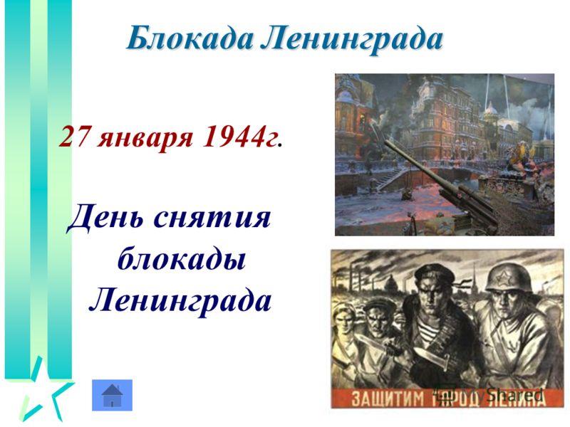 Блокада Ленинграда 27 января 1944г. День снятия блокады Ленинграда