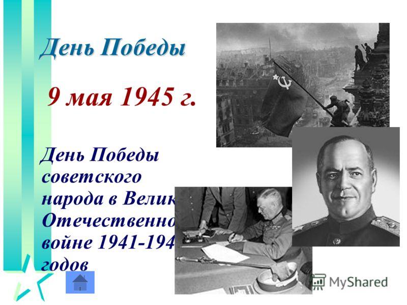 День Победы 9 мая 1945 г. День Победы советского народа в Великой Отечественной войне 1941-1945 годов