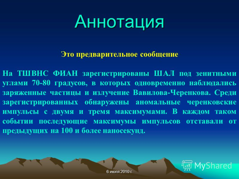 6 июля 2010 г. Аннотация Это предварительное сообщение На ТШВНС ФИАН зарегистрированы ШАЛ под зенитными углами 70-80 градусов, в которых одновременно наблюдались заряженные частицы и излучение Вавилова-Черенкова. Среди зарегистрированных обнаружены а
