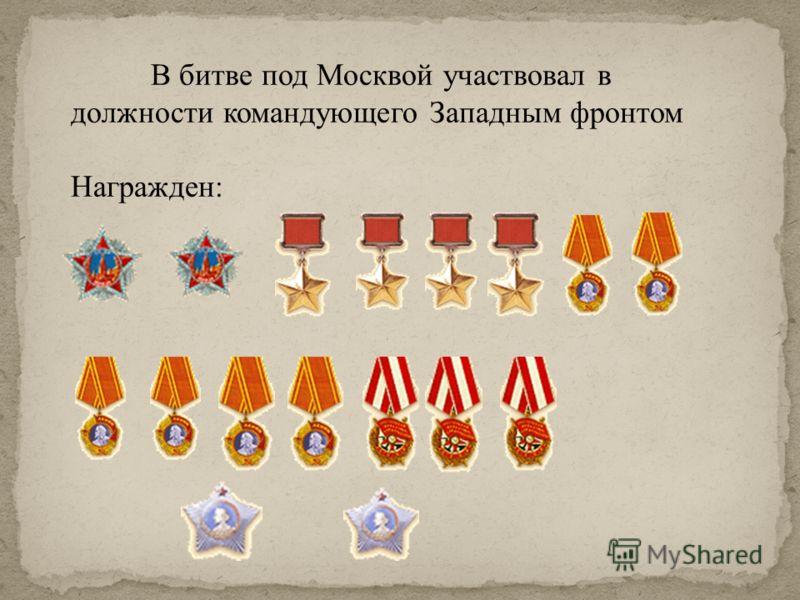 «Выражая глубокую благодарность всем участникам битвы за Москву, оставшимся в живых, я склоняю голову перед светлой памятью тех, кто стоял насмерть, но не пропустил врага к сердцу нашей Родины, ее столице, городу-герою Москве. Мы все в неоплатном дол