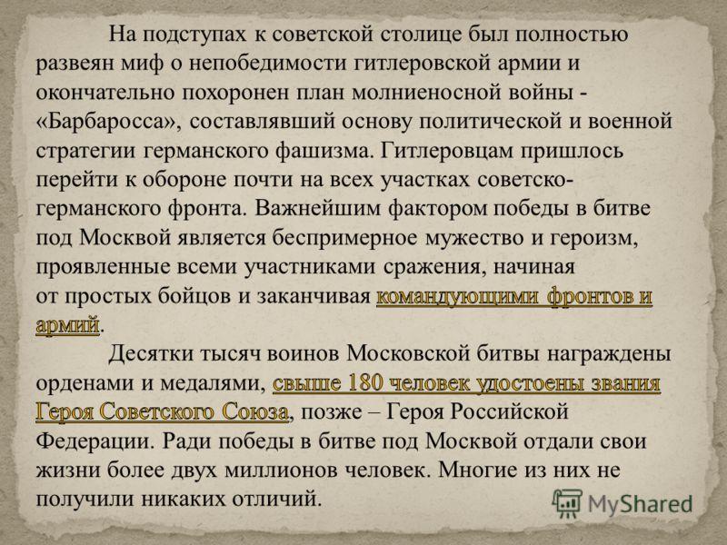 В битве под Москвой участвовал в должности командующего Западным фронтом Награжден: