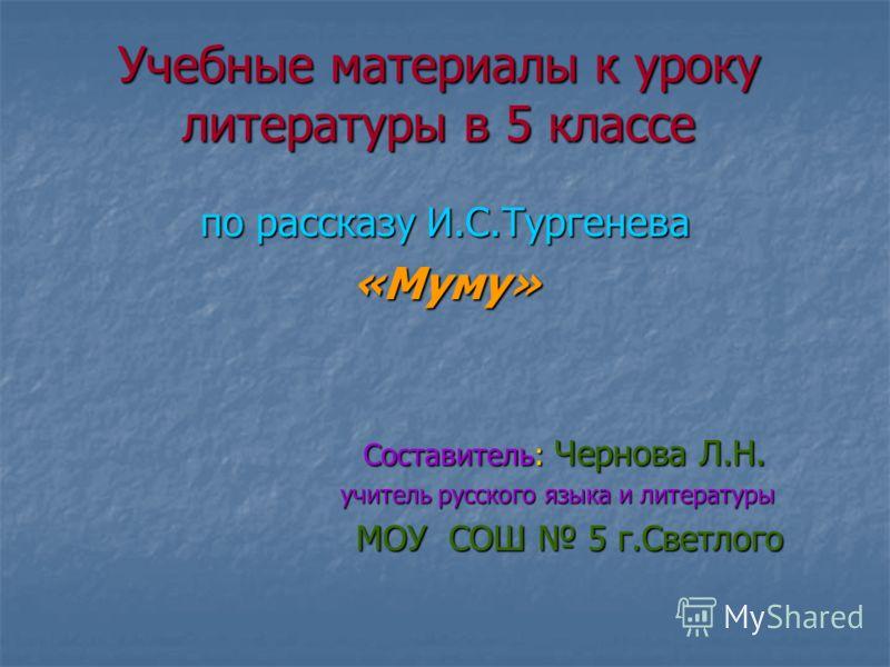 цикл уроков муму тургенев 5 класс