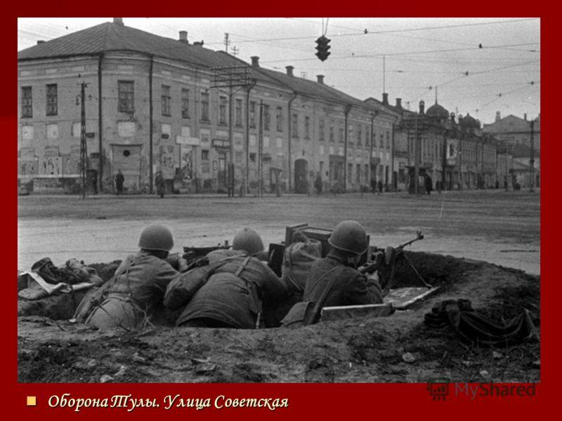 Оборона Тулы. Улица Советская Оборона Тулы. Улица Советская