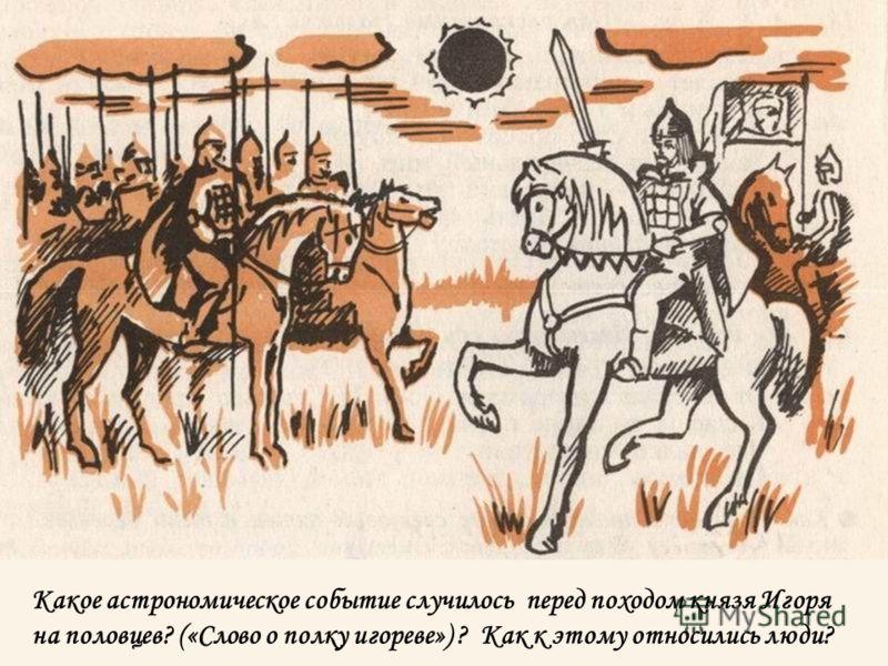 Какое астрономическое событие случилось перед походом князя Игоря на половцев? («Слово о полку игореве») ? Как к этому относились люди?