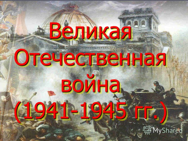 скачать презентацию на тему великая отечественная война img-1