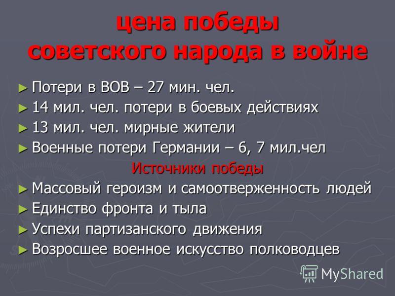 цена победы советского народа в войне Потери в ВОВ – 27 мин. чел. Потери в ВОВ – 27 мин. чел. 14 мил. чел. потери в боевых действиях 14 мил. чел. поте
