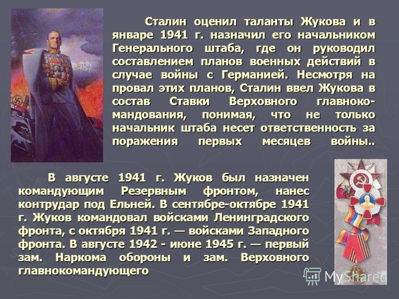 Сталин оценил таланты Жукова и в январе 1941 г. назначил его начальником Генерального штаба, где он руководил составлением планов военных действий в с