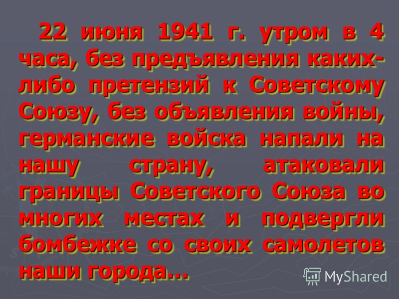 Скачать Презентацию На Тему Начало Великой Отечественной Войны - фото 9