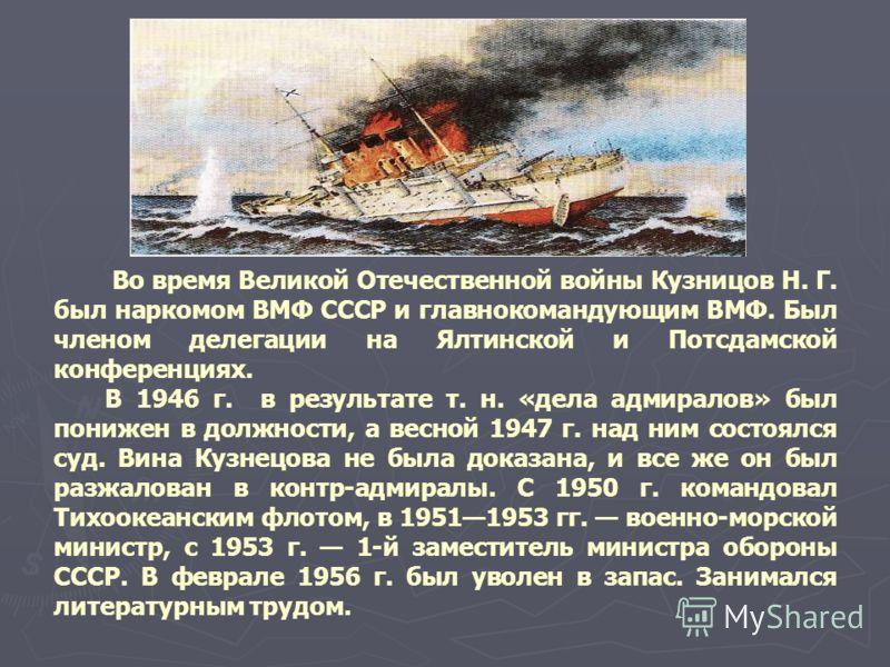 Во время Великой Отечественной войны Кузницов Н. Г. был наркомом ВМФ СССР и главнокомандующим ВМФ. Был членом делегации на Ялтинской и Потсдамской кон