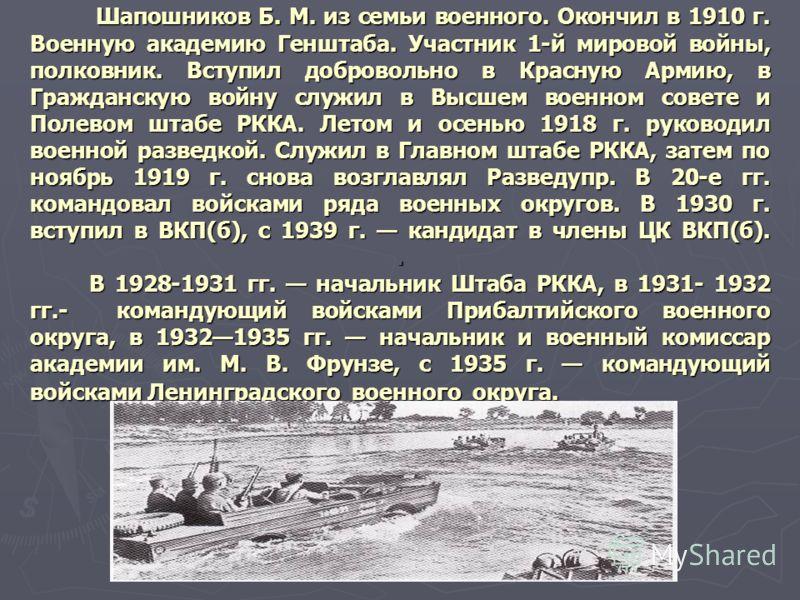 Шапошников Б. М. из семьи военного. Окончил в 1910 г. Военную академию Генштаба. Участник 1-й мировой войны, полковник. Вступил добровольно в Красную