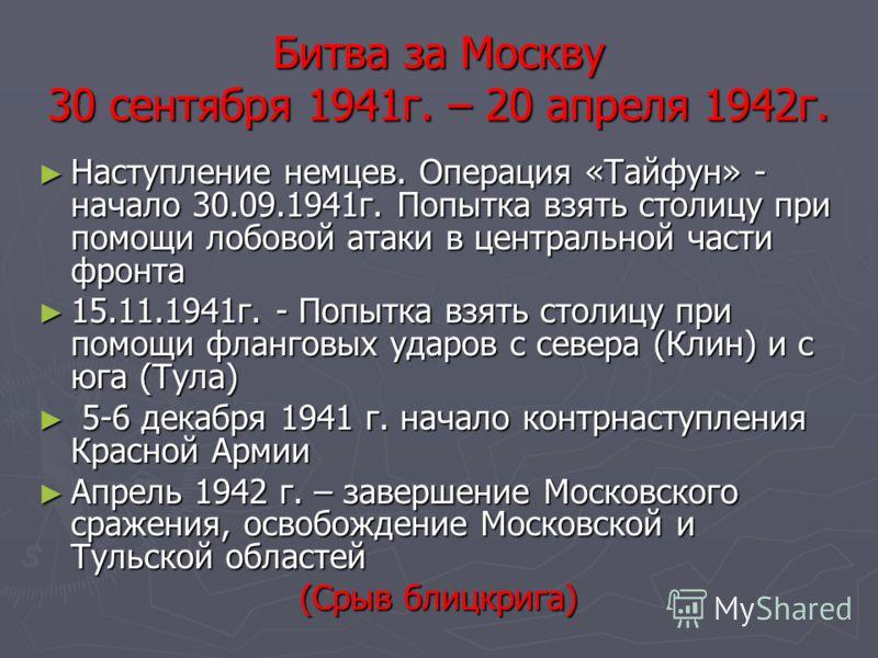 Битва за Москву 30 сентября 1941г. – 20 апреля 1942г. Наступление немцев. Операция «Тайфун» - начало 30.09.1941г. Попытка взять столицу при помощи лобовой атаки в центральной части фронта Наступление немцев. Операция «Тайфун» - начало 30.09.1941г. По