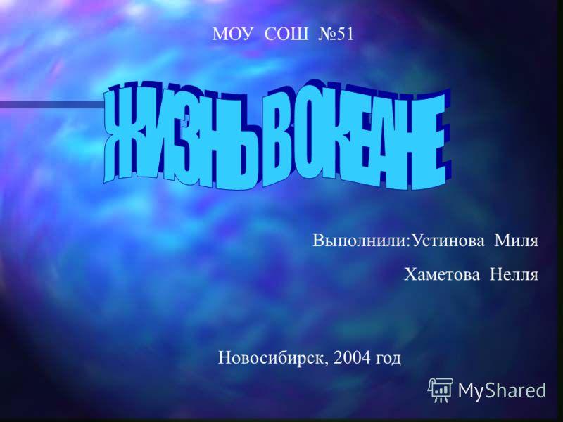 МОУ СОШ 51 Выполнили:Устинова Миля Хаметова Нелля Новосибирск, 2004 год