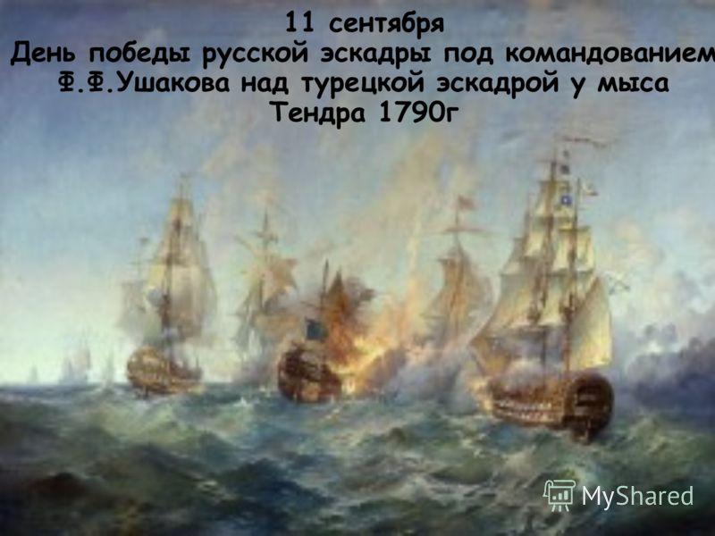 11 сентября День победы русской эскадры под командованием Ф.Ф.Ушакова над турецкой эскадрой у мыса Тендра 1790г