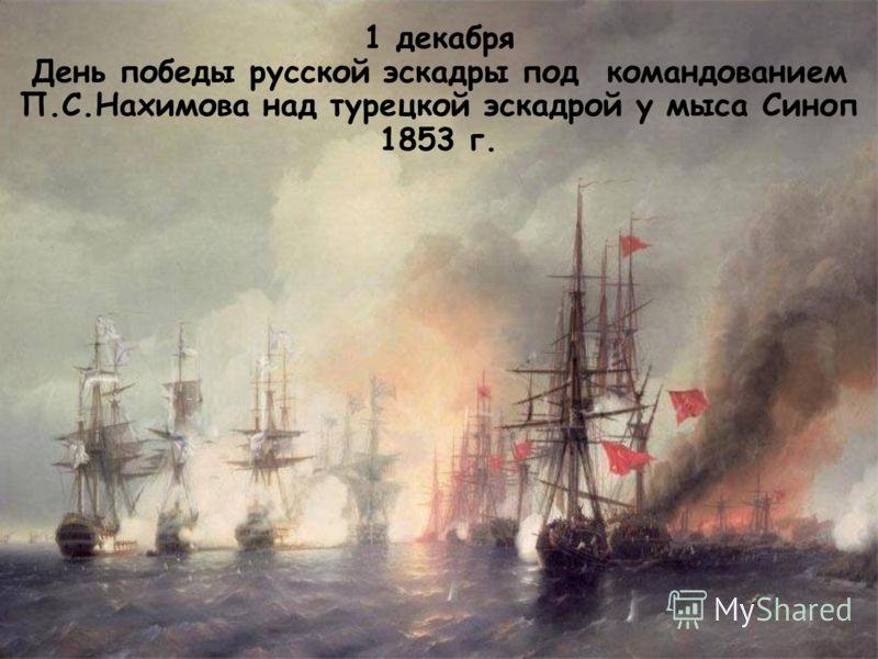 1 декабря День победы русской эскадры под командованием П.С.Нахимова над турецкой эскадрой у мыса Синоп 1853 г.