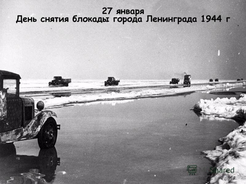 27 января День снятия блокады города Ленинграда 1944 г