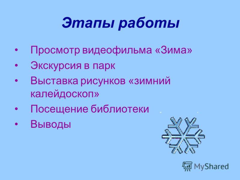 Цель: Формирование знаний о зимних изменениях в природе и жизни животных в это время года