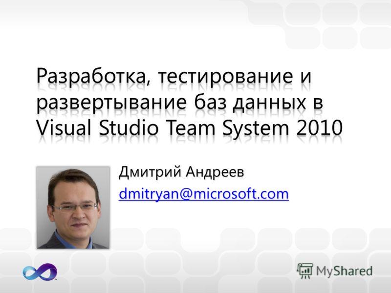 Дмитрий Андреев dmitryan@microsoft.com