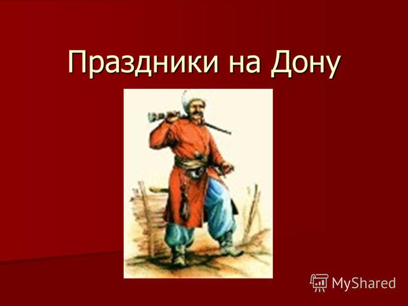 Праздники на Дону