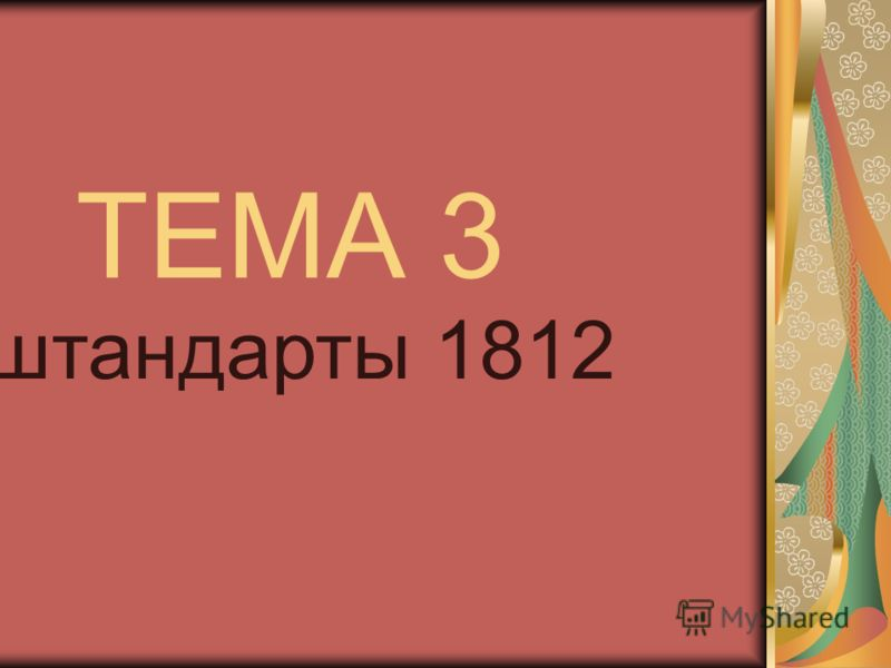 ТЕМА 3 штандарты 1812