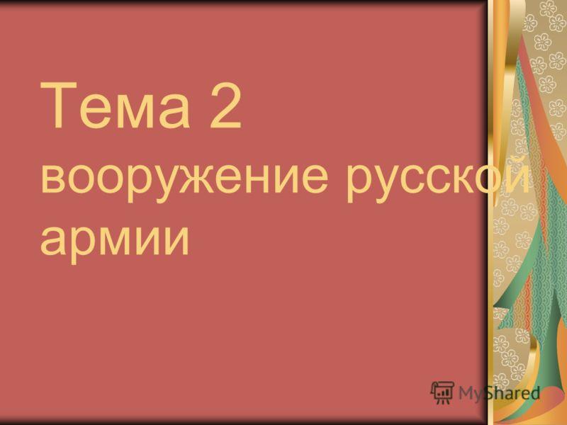 Тема 2 вооружение русской армии