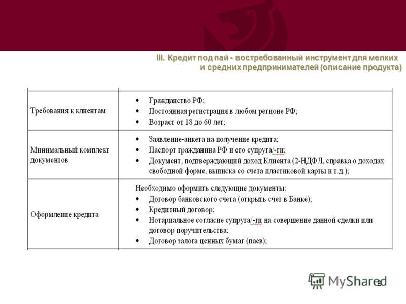 9 III. Кредит под пай - востребованный инструмент для мелких и средних предпринимателей (описание продукта) и средних предпринимателей (описание продукта)