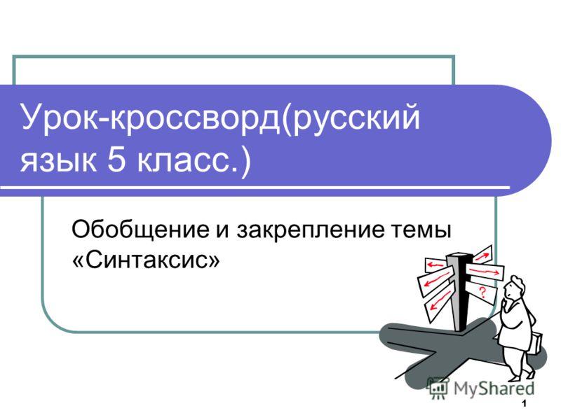 Составить кроссворд по русскому языку 5 класс из 10 слов